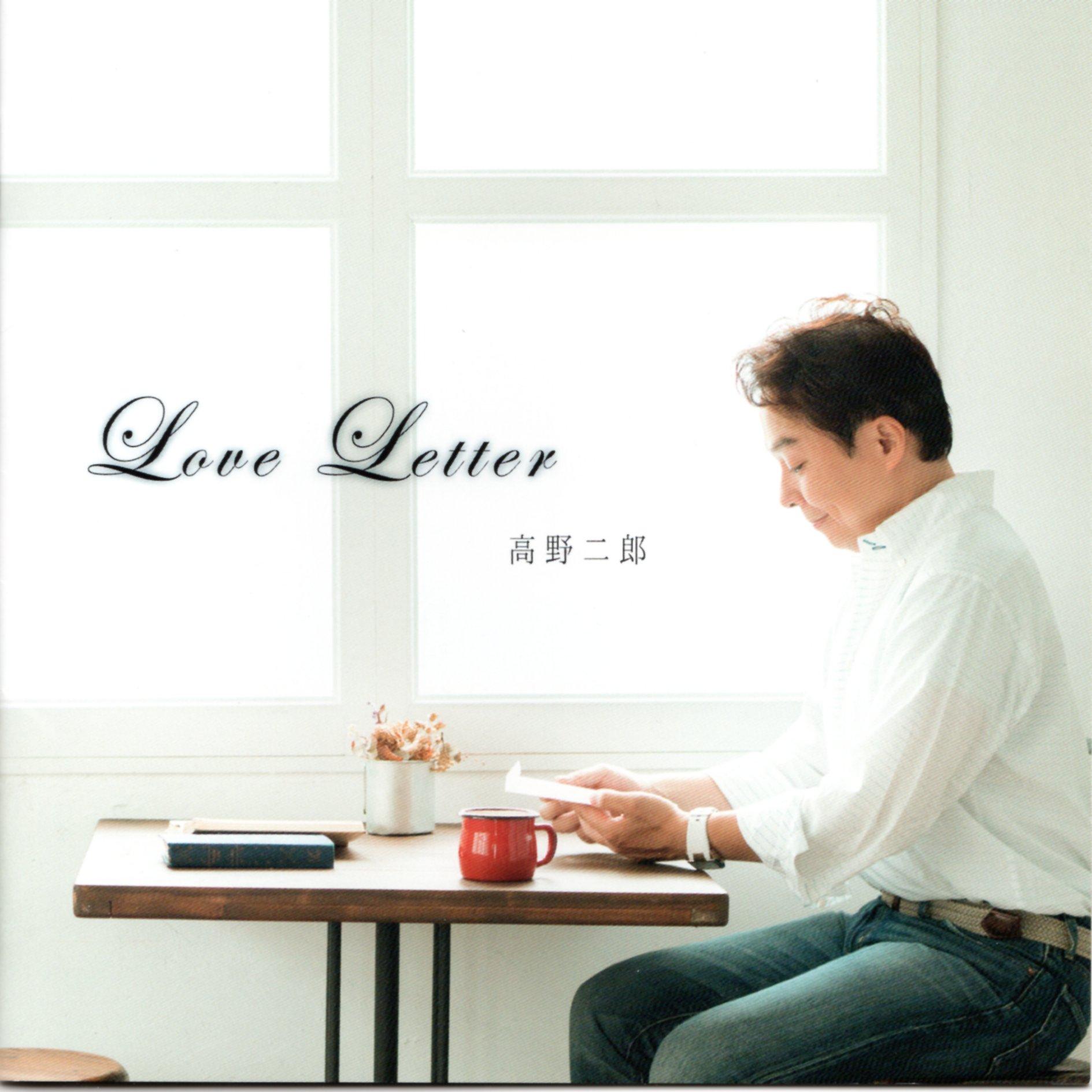 オリジナルポップスアルバム「Love Letter」絶賛発売中のイメージ