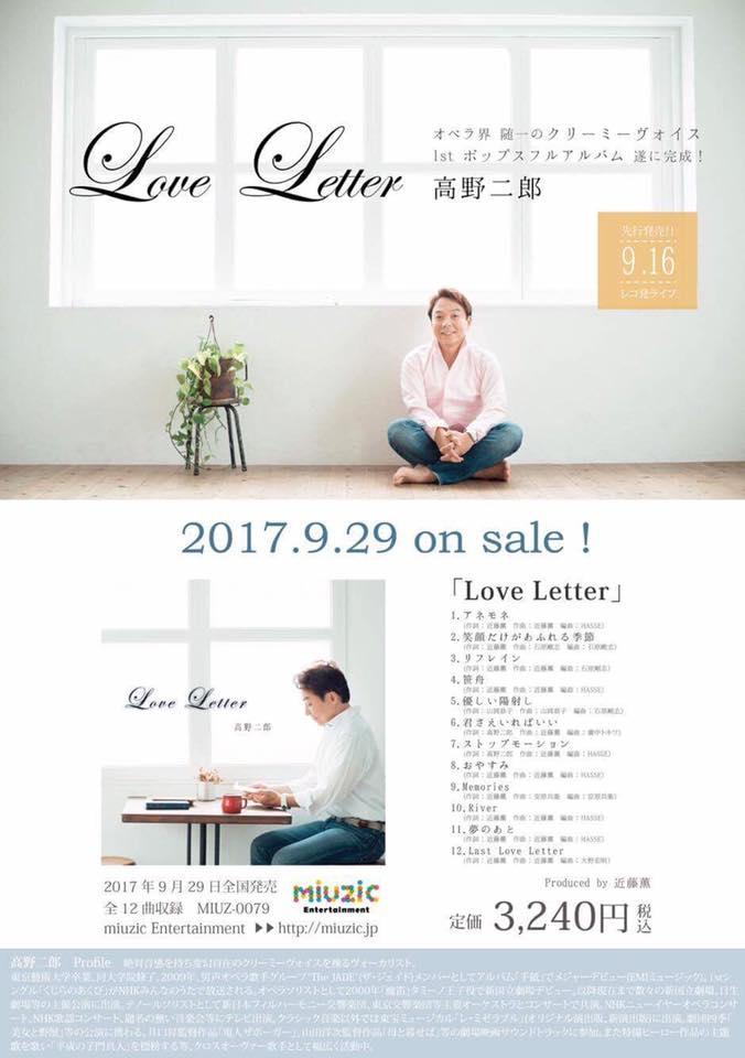 1stフルオリジナルポップスアルバム「Love Letter」絶賛発売中のイメージ