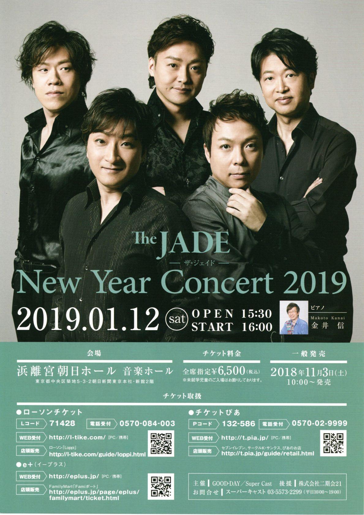 TheJADEニューイヤーコンサート2019のイメージ