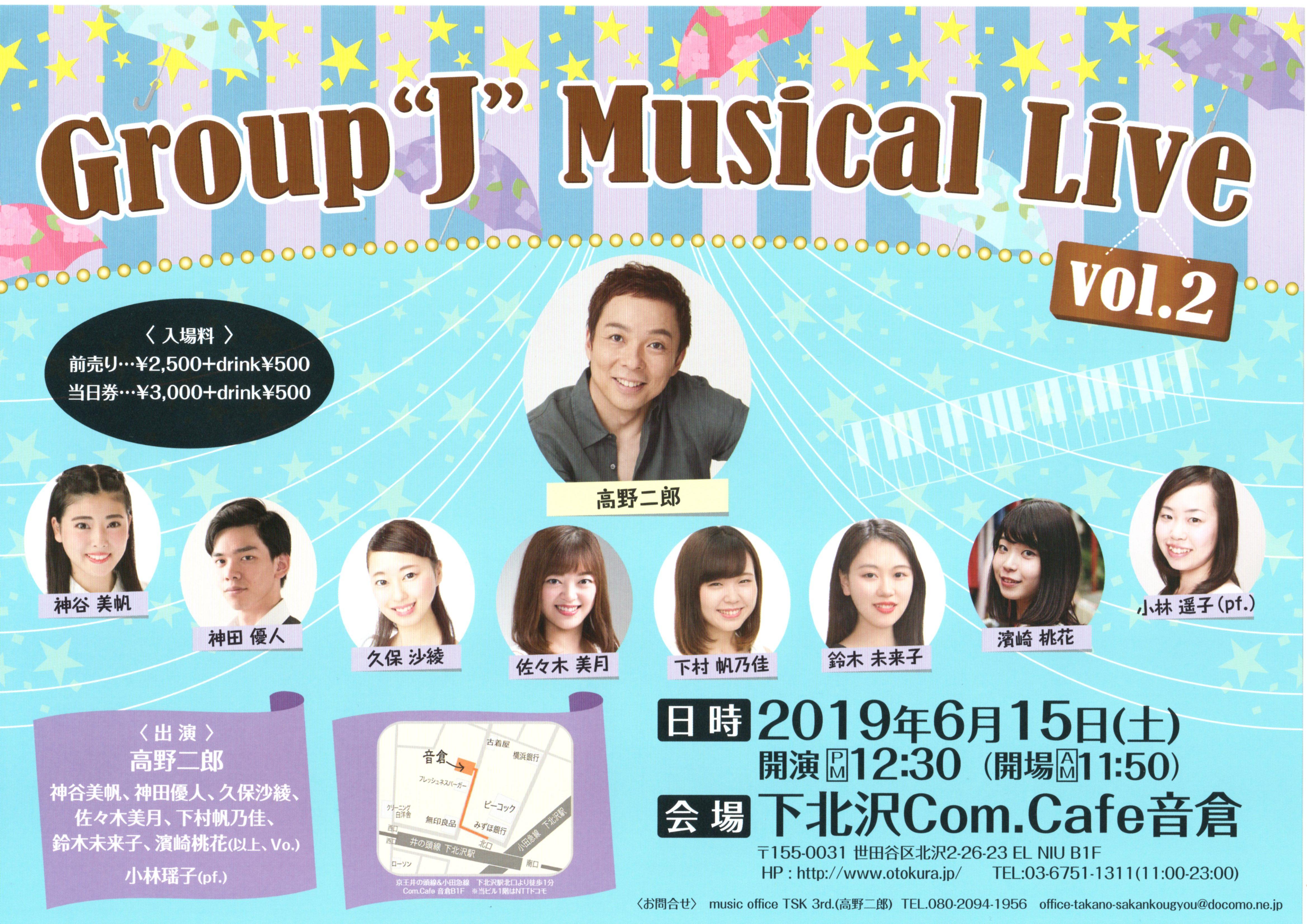 """6月15日(土)Group """"J"""" Musical Live vol.2を開催しますのイメージ"""